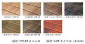 透氣輕量瓦:輕量瓦 窯變色 (顏色表)