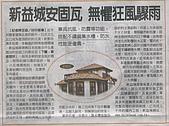 媒體報導:2005/08/30─工商時報專訪