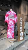 新春大阪行-1/31崗本和服體驗:1280429277.jpg