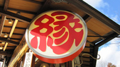 新春大阪行-1/31崗本和服體驗:1280429310.jpg