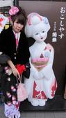 新春大阪行-1/31崗本和服體驗:1280429327.jpg