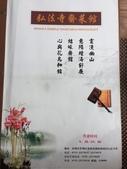 【中國。深圳】弘法寺齋菜館:IMG_1323.JPG