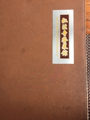 【中國。深圳】弘法寺齋菜館:IMG_1322.JPG