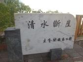 【花蓮。太魯閣】 清水斷崖 觀日出   Sunrise:清水斷崖 .jpg