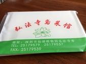 【中國。深圳】弘法寺齋菜館:IMG_1335.JPG