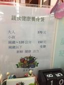【彰化  淘米樂蔬食】:IMG_0941.JPG