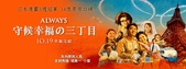 日本電影分享會:always3.jpg