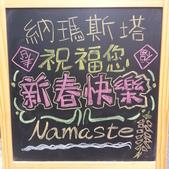 2015-02-23_NAMASTE 納瑪斯塔工作室開市囉!!:2015-02-18 11.03.45.jpg