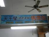 2012.8.19遊綠島:P8190011.jpg
