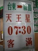 2012.8.19遊綠島:P8190012.jpg