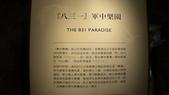 2012.9.10馬祖知性之旅  南竿媽祖:馬祖 北竿戰爭和平展覽館 (4).jpg
