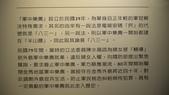 2012.9.10馬祖知性之旅  南竿媽祖:馬祖 北竿戰爭和平展覽館 (9).jpg