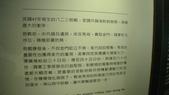 2012.9.10馬祖知性之旅  南竿媽祖:馬祖 北竿戰爭和平展覽館 (13).jpg