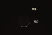 天文:20100516.jpg