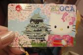 20141113日本關西之旅:004_13Nov2014_ICOCA & HARUKA.JPG