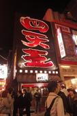 20141113日本關西之旅:021_13Nov2014_心齋橋.jpg