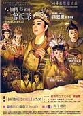 明華園戲劇總團-歷年活動海報&宣傳單:2011年10月28日 台南市文化中心演藝廳