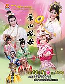 一心戲劇團-歷年活動海報&宣傳單 :2009年11月7日 台北文資處