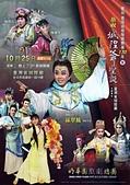 明華園戲劇總團-歷年活動海報&宣傳單:2011年10月25日 台北市台灣省城隍廟