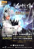 明華園戲劇總團-歷年活動海報&宣傳單:2011年10月15日 嘉義市2010台灣燈會主會場