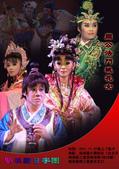 明華園日字戲劇團-歷年活動海報&宣傳單:2011年11月7日 台北市南港國小
