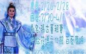 繡花園戲劇團-歷年活動海報&宣傳單:繡花園戲劇團2011年3月30~4月1日 台北花博文化館-百藝廣場