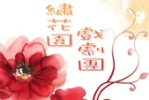 繡花園戲劇團-歷年活動海報&宣傳單:繡花園戲劇團