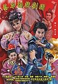 藝華園戲劇團-歷年活動海報&宣傳單:藝華園戲劇團