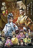 明華園黃字戲劇團-歷年活動海報&宣傳單:太后出嫁