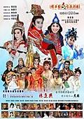 明華園天字戲劇團-歷年活動海報&宣傳單:明華園天字戲劇團
