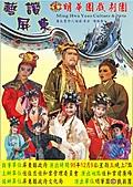 明華園玄字戲劇團-歷年活動海報&宣傳單:2009年12月9日 屏東縣佳和宮