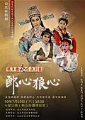 明華園天字戲劇團-歷年活動海報&宣傳單:2010年7月10日 台北市七星公園