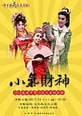 明華園天字戲劇團-歷年活動海報&宣傳單:2010年7月19日 嘉義市文化公園
