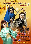 一心戲劇團-歷年活動海報&宣傳單 :2010年12月1日 台北市永樂市場廣場