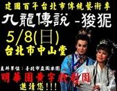 明華園黃字戲劇團-歷年活動海報&宣傳單:2011年5月9日 台北市中山堂