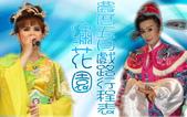 繡花園戲劇團-歷年活動海報&宣傳單:繡花園戲劇團2011【農曆五月行程表】