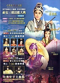 明華園戲劇總團-歷年活動海報&宣傳單:2011年10月17日 台南市安平區文龍殿