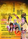 明華園天字戲劇團-歷年活動海報&宣傳單:2011年11月12日 台中文化創意產業園區