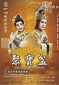 一心戲劇團-歷年活動海報&宣傳單 :2008年7月11日 台北市霞海城隍廟