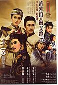 一心戲劇團-歷年活動海報&宣傳單 :2004年9月4、5日 台北城市舞台