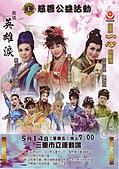 一心戲劇團-歷年活動海報&宣傳單 :2010年5月14日 台北縣三重市立運動場