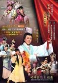 明華園戲劇總團-歷年活動海報&宣傳單:2011年11月7日 台南市安平區伍德宮