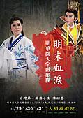 明華園天字戲劇團-歷年活動海報&宣傳單:2010年10月29~31日 大稻埕戲苑