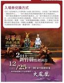 明華園戲劇總團-歷年活動海報&宣傳單:2011年12月25日 新竹縣體育場