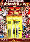 一心戲劇團-歷年活動海報&宣傳單 :2010年2月11~27日 新加坡韮菜芭城隍廟