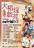 一心戲劇團-歷年活動海報&宣傳單 :4月24、25日 台北大稻埕戲苑