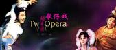 日誌刊版:明華園戲劇總團