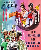 明華園日字戲劇團-歷年活動海報&宣傳單:2011年1月20~23日 圓山派出所