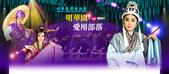 日誌刊版:明華園戲劇總團【愛用部落】