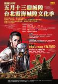 明華園天字戲劇團-歷年活動海報&宣傳單:2011年6月3日 台北霞海城隍廟